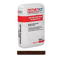 Кофейный кладочный раствор облицовочный HAGAST KS-765